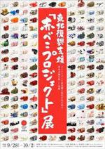 akabeko exhibit poster